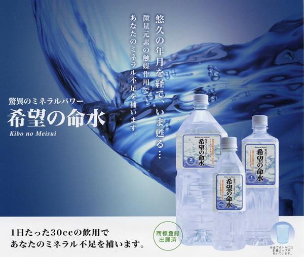 生体ミネラル水 希望の命水